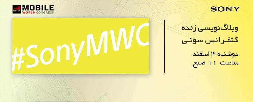 وبلاگ نویسی زنده مراسم سونی در MWC 2016 (مراسم به پایان رسید)