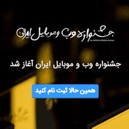 فرصت ثبتنام در جشنواره وب و موبایل ایران را از دست ندهید!