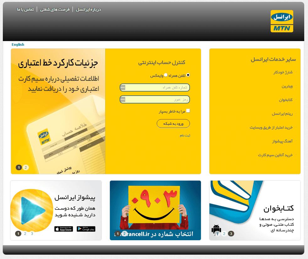 پنل کنترل حساب اینترنتی مشترکان ایرانسل مورد حمله هکرها قرار گرفت