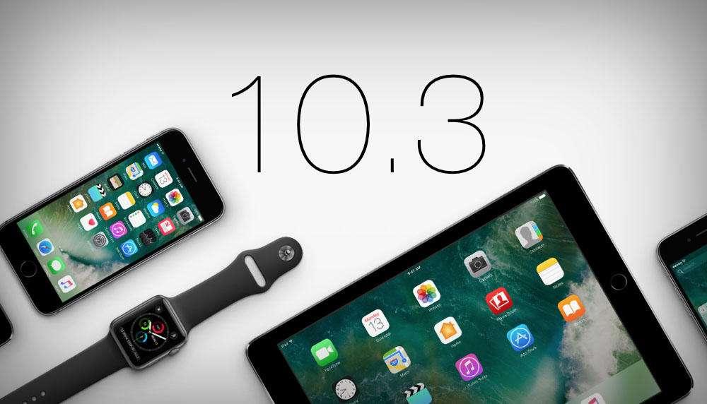 iOS 10.3 به زودی منتشر میشود؛ حتما از دیوایس خود بکآپ بگیرید