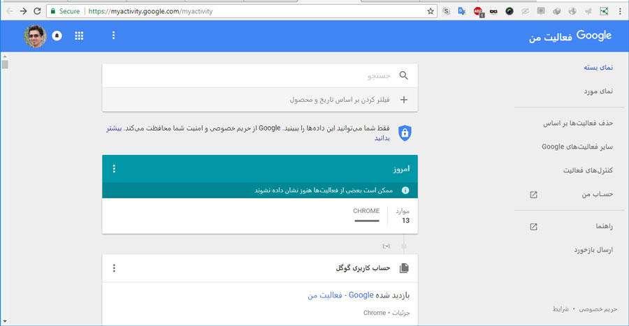 گوگل چه اطلاعاتی از شما دارد؟(ایجاد محدودیت ها)