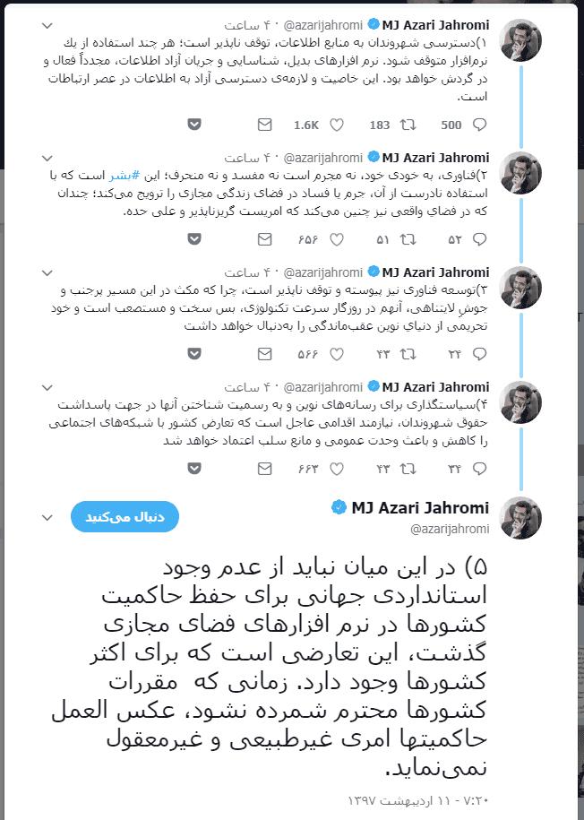 استعفای وزیر ارتباطات در پی فیلترینگ تلگرام (آپدیت: جهرمی موضوع استعفا را تکذیب کرد)